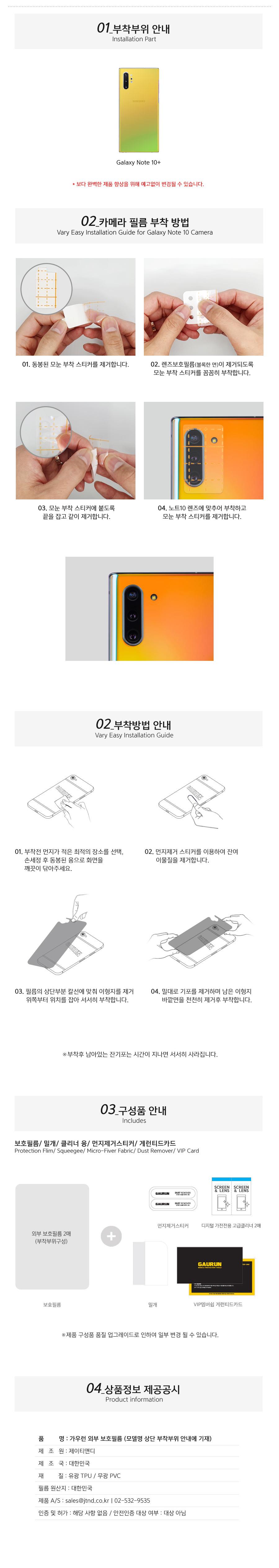 갤럭시 노트10 플러스 유광후면 외부보호필름 2매 - 가우런, 9,900원, 필름/스킨, 갤럭시 노트10