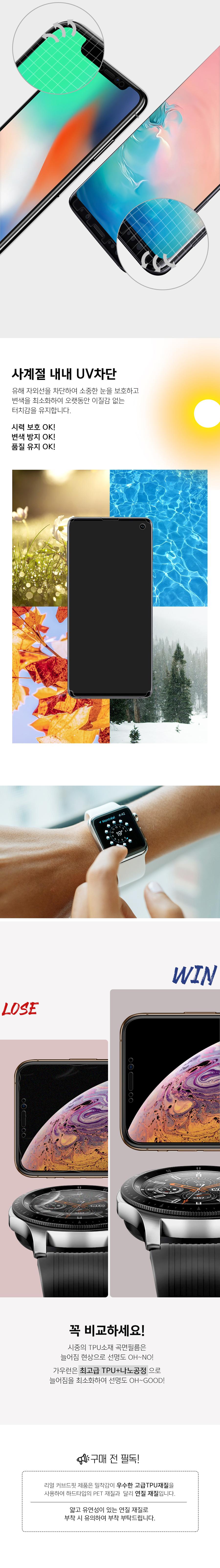 갤럭시워치 액티브2 40mm 리얼커브드 액정보호필름 2매 - 가우런, 10,900원, 필름/스킨, 기타 갤럭시 제품