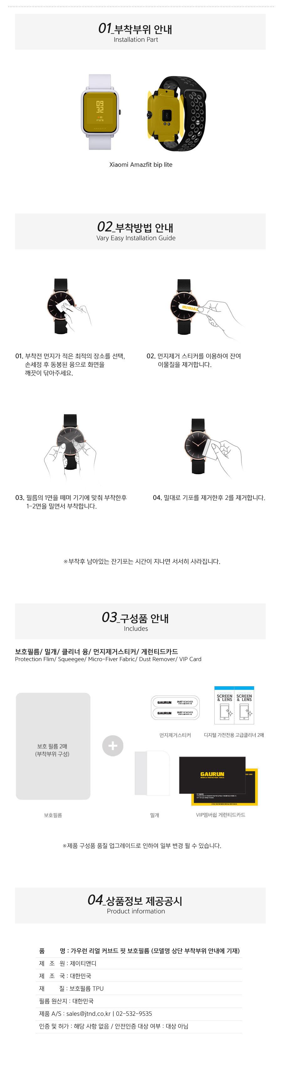 샤오미 어메이즈핏 빕 라이트 액정2매+측후면2매 보호필름 - 가우런, 15,900원, 필름/스킨, 기타 스마트폰