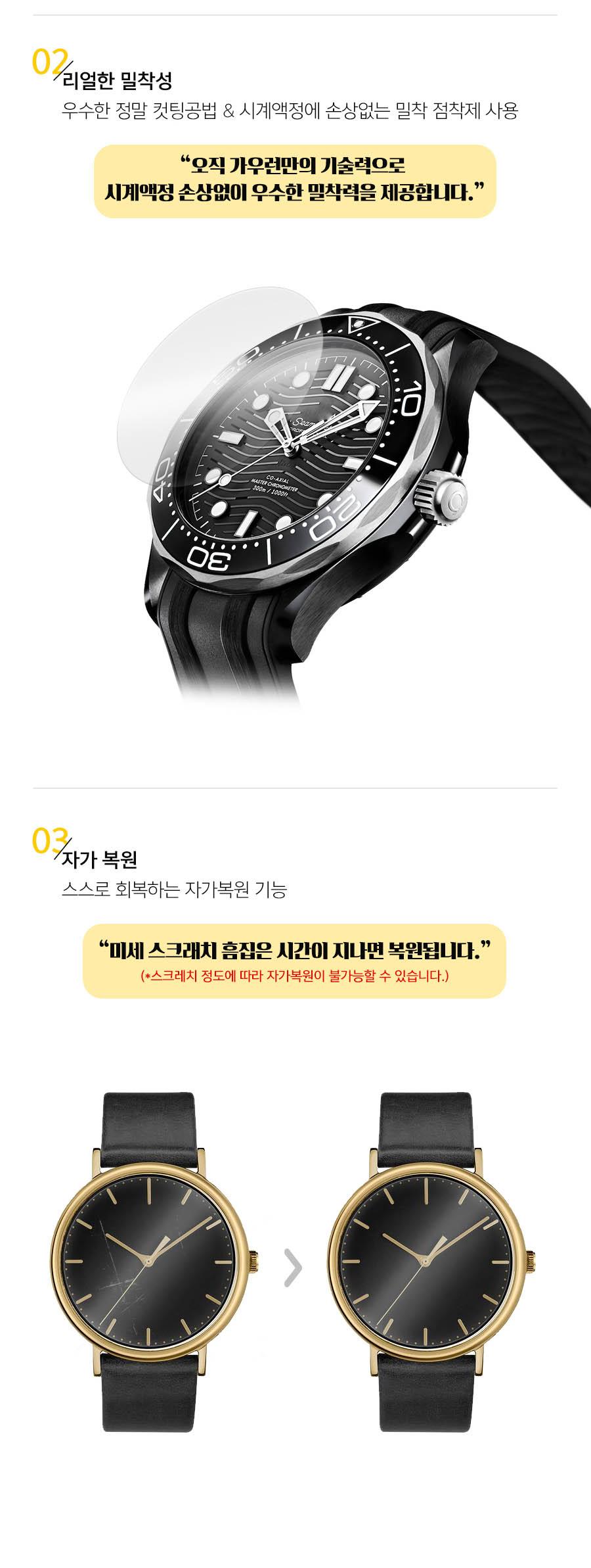 시계 21mm-45mm 풀커버 리얼커브드 핏 액정보호필름 3매 - 가우런, 11,900원, 시계ACC, 시계악세서리
